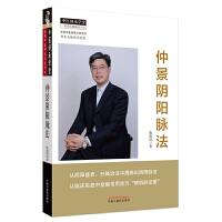 仲景阴阳脉法/中医师承学堂 中国中医药出版社