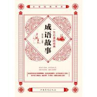一生的经典成语故事/经典书系 中国华侨出版社