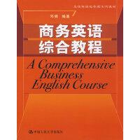 商务英语综合教程(高级英语选修课系列教材)