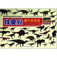 我要贴的恐龙 9787535779465