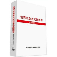 正版包发票 2019新版核心考点解析中考全套(13DVD+试卷) 视频讲座光盘 正规北京增值税机打发票 满500送16