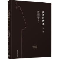 民法的精义(第5版) 清华大学出版社