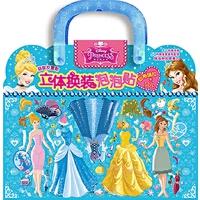 迪士尼公主 立体换装泡泡贴――仙蒂瑞拉和贝儿