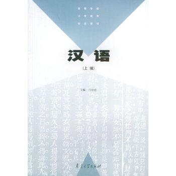 汉语(上编)——高等学校小说教育专业教材