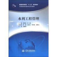 水利工程管理 中国水利水电出版社