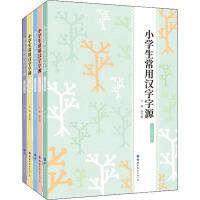 小学生常用汉字字源(全5册) 世界图书出版公司