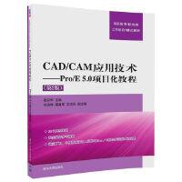 CAD/CAM应用技术――Pro/E 5.0项目化教程(第2版)