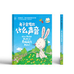 兔子会发出什么声音?