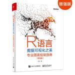 R语言数据可视化之美:专业图表绘制指南(增强版)