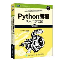 Python编程 从入门到实践 第2版(百万册纪念版)