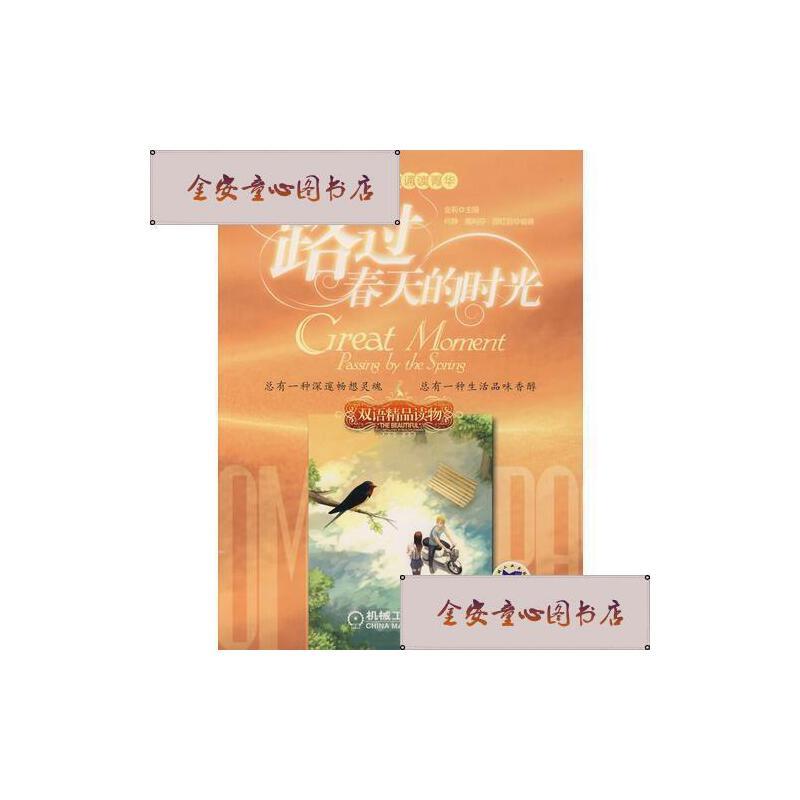 【旧书二手书9成新】路过春天的时光 /何静 编 机械工业出版?