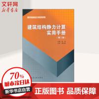 建筑结构静力计算实用手册(第2册) 中国建筑工业出版社