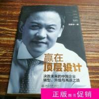 [二手书旧书9成新C.管理]赢在顶层设计:决胜未来的中国企业转型、升级与再造之路