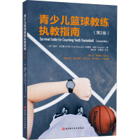 青少儿篮球教练执教指南(第2版) 北京科学技术出版社