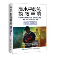 高水平教练执教手册 年度执教周期的整体规划 训练方案与评估