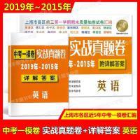 2015-2019年上海中考一模卷 英语 实战真题卷 附详解答案 上海市各区五年中考一模试卷汇编 适用初一初二初三 中
