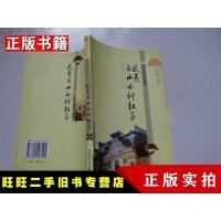 【二手9成新】武夷正山小种红茶武夷正山小种红茶中国农业出版社