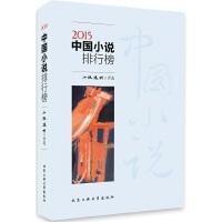 2015中国小说排行榜
