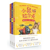 机智的小鼠侠(全3册)(纽伯瑞文学金奖、美国国家图书奖作家、《亲爱的汉修先生》作者经典佳作;让孩子明白与同学、家长产生