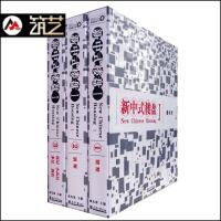 新中式楼盘I(1-3) 3本一套 第二次印刷 平装版 中式风格 别墅 小高层 多层 住宅 建筑与景观设计 图文书