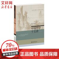 中国哲学十五讲 北京大学出版社