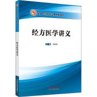 经方医学讲义 中国中医药出版社