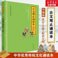古文观止诵读本 升级版 中华书局
