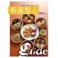 香港�c心Guide(仅适用PC阅读)