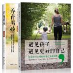 遇见孩子,遇见更好的自己+养育男孩母亲版(全二册)