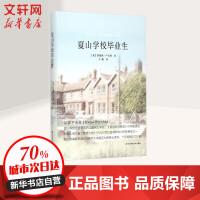 夏山学校毕业生 华东师范大学出版社