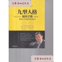 【旧书二手书9成新】九型人格使用手册:如何认识自我并影响他人