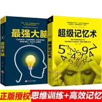 正版全套2册 超级记忆术+最强大脑书籍 掌握高效记忆法思维训练轻松提升记忆力小学生记忆训练科学方法开发大脑潜能记忆力训练