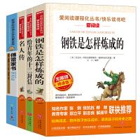 八年级必读套装:傅雷家书+名人传+钢铁是怎样炼成的+给青年的12封信(共4册)