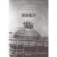 【二手旧书8成新】直到我们建起了耶路撒冷 [美] 阿迪娜・霍夫曼 北京联 9787559612274