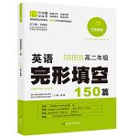 开心英语・英语完形填空150篇・高二年级(第6版)