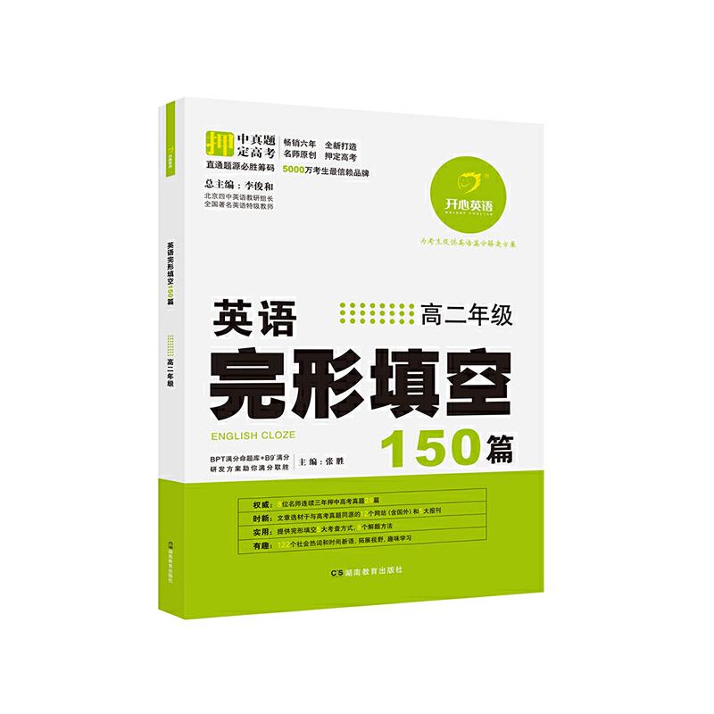 """开心英语·英语完形填空150篇·高二年级(第6版) <a href=""""http://product.dangdang.com/23941824.html"""" target=""""_blank"""">点击进入新版</a>"""