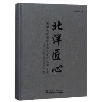 北洋匠心 天津大学建筑学院校友作品集 第二辑 19992013