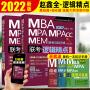 2022MBA MPA MPAcc管理类与经济类联考教材逻辑精点赵鑫全MPA MPAcc199管理类联考396经济类会计专硕考研可搭陈剑数学高分指南王诚