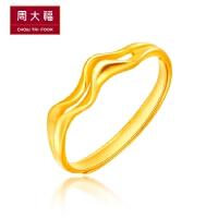 周大福 优雅波纹光砂*金黄金戒指(工费:48元计价)F158356