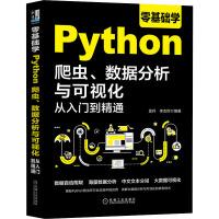 零基础学Python爬虫、数据分析与可视化从入门到精通 机械工业出版社