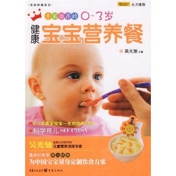 专家推荐的0~3岁健康宝宝营养餐(pdf+txt+epub+azw3+mobi电子书在线阅读下载)