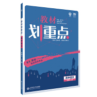 理想树67高考2020新版教材划重点语文必修3人教版高中同步讲解用书