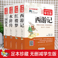 四大名著 西游记 红楼梦 水浒 三国演义(全4册) 无障碍阅读 学生版