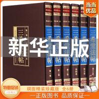 三希堂法帖 全套历代名家书法墨迹碑贴豪华精装16开6册