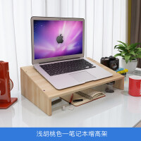 办公室台式电脑增高架桌面收纳置物垫高屏幕架子 显示器底座支架