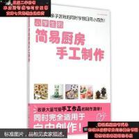 【二手旧书9成新】小学生的简易厨房手工制作 少儿 松下早百合主编 正版图书9787534042744