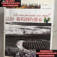 【二手旧书9成新】法国・葡萄酒的盛宴9787807402466