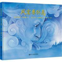 风需要休息 浙江人民美术出版社