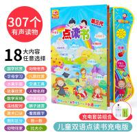 儿童双语点读机学习机婴幼儿双语早教学习画册趣味互动早教益智点读书 +USB3座充电器+充电组合
