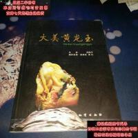 【二手旧书9成新】大美黄龙玉9787116087750